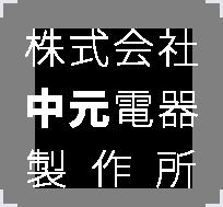株式会社中元電器製作所
